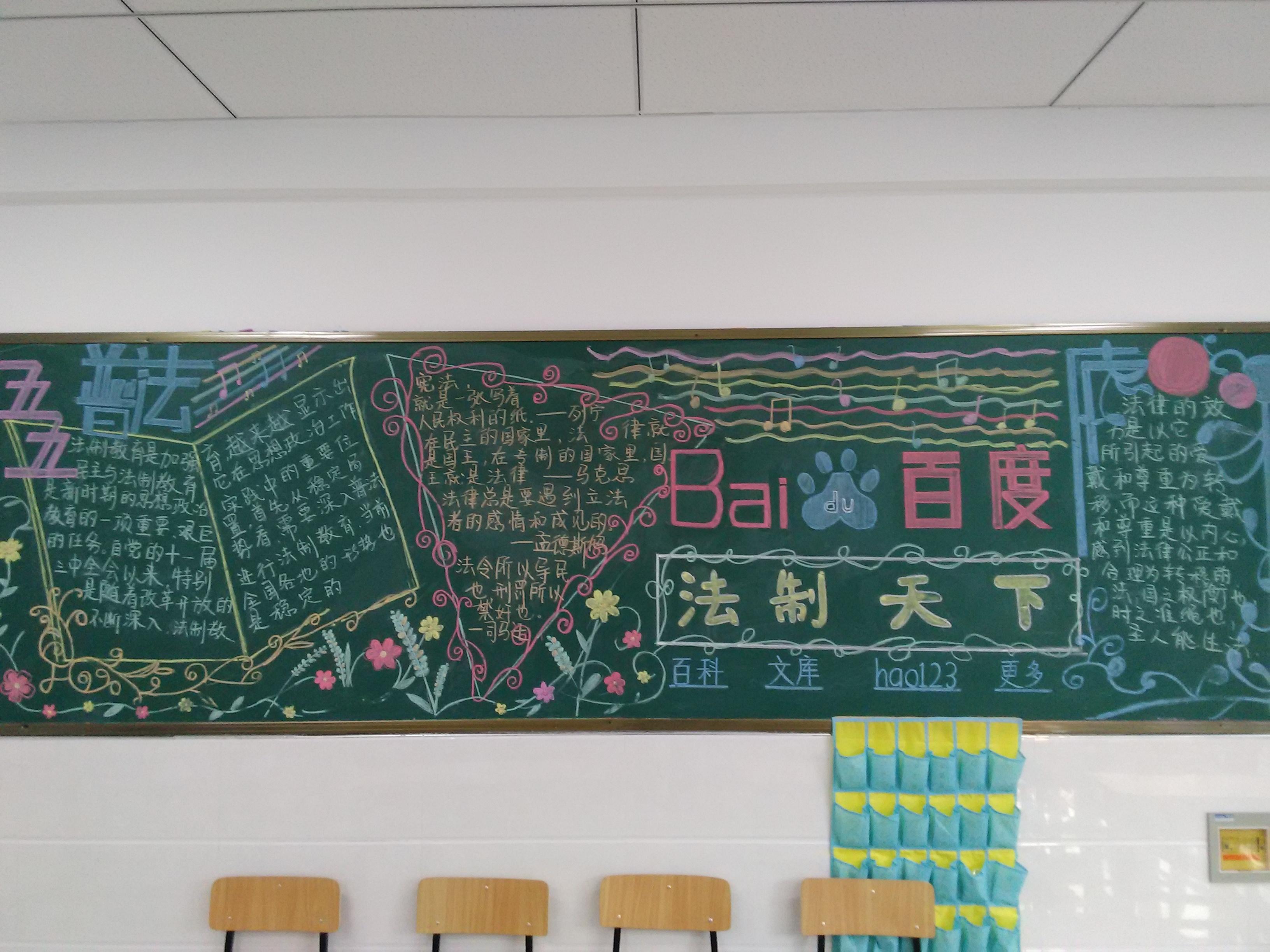 """2015年1月16日我校开展了以""""法制教育""""为主题的黑板报,手抄报评比活动"""